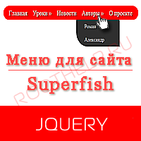 Меню для сайта Superfish, плагин Superfish