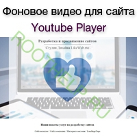фоновое видео для сайта, youtube player
